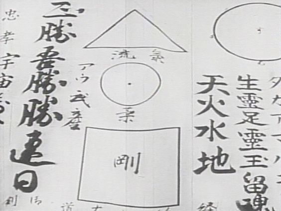 triangle, cercle and square in aikido